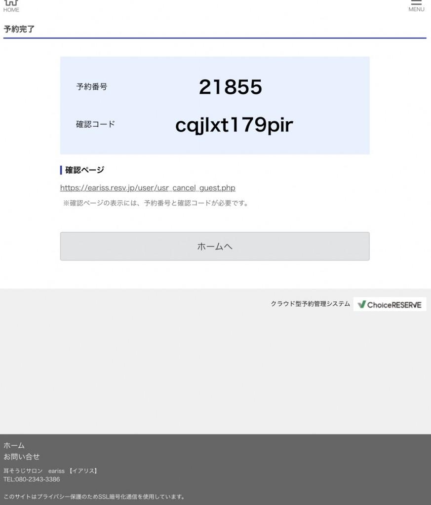 line_oa_chat_210426_121159